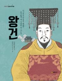 <이야기 교과서 인물> 왕건