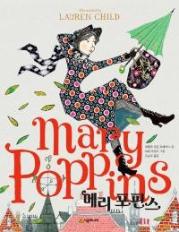 메리 포핀스(기프트 에디션)