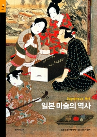 일본 미술의 역사