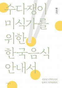 수다쟁이 미식가를 위한 한국음식 안내서