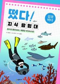 떴다! 지식 탐험대-강과 바다: 잠수정..