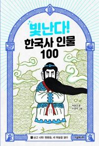 빛난다! 한국사 인물 100 1.영웅들, 새..