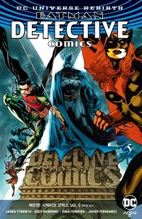 배트맨: 디텍티브 코믹스 Vol. 5(DC 리..