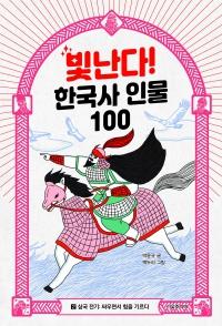 빛난다! 한국사 인물 100 - 2. 삼국 전..