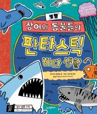 별별 상어와 동물들의 판타스틱 바다 ..