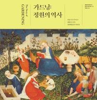 가드닝: 정원의 역사